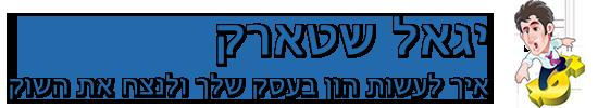 יגאל שטארק – סודות השיווק בפעולה